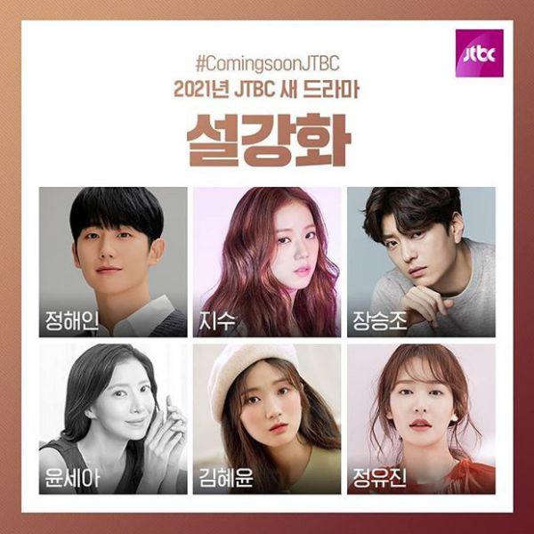 """""""Snowdrop"""" chốt sổ dàn diễn viên chính thức: Jisoo, Jung Hae In, Kim Hye Yoon 1"""