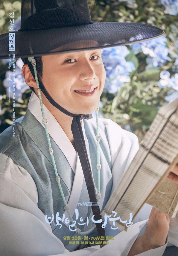 """Tất tần tật về Kim Seon Ho - Chàng nam phụ gây sốt trong """"Start Up""""13"""