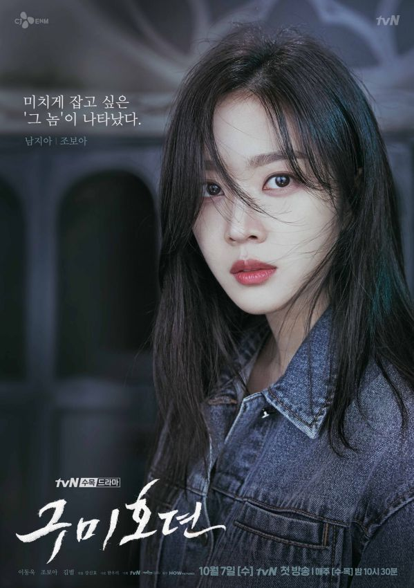 """Tổng hợp nhạc phim (OST) """"Tale of the Nine Tails/Bạn Trai Tôi Là Hồ Ly""""3"""