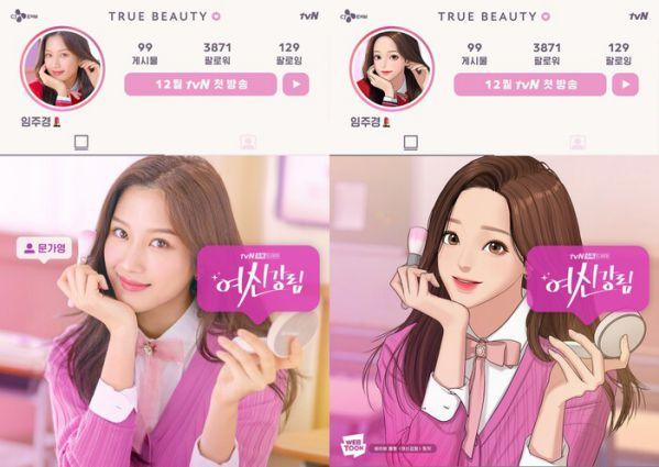 """True Beauty"" của Moon Ga Young, Cha Eun Woo tung Poster đầu tiên 1"