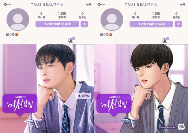 """True Beauty"" của Moon Ga Young, Cha Eun Woo tung Poster đầu tiên 2"