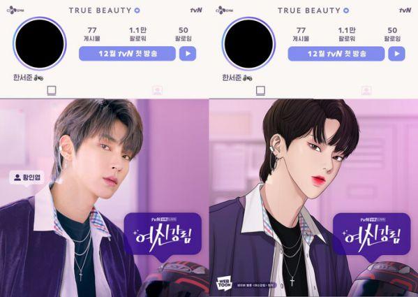 """True Beauty"" của Moon Ga Young, Cha Eun Woo tung Poster đầu tiên 3"