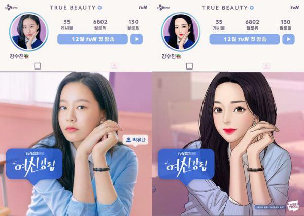"""True Beauty"" của Moon Ga Young, Cha Eun Woo tung Poster đầu tiên 4"
