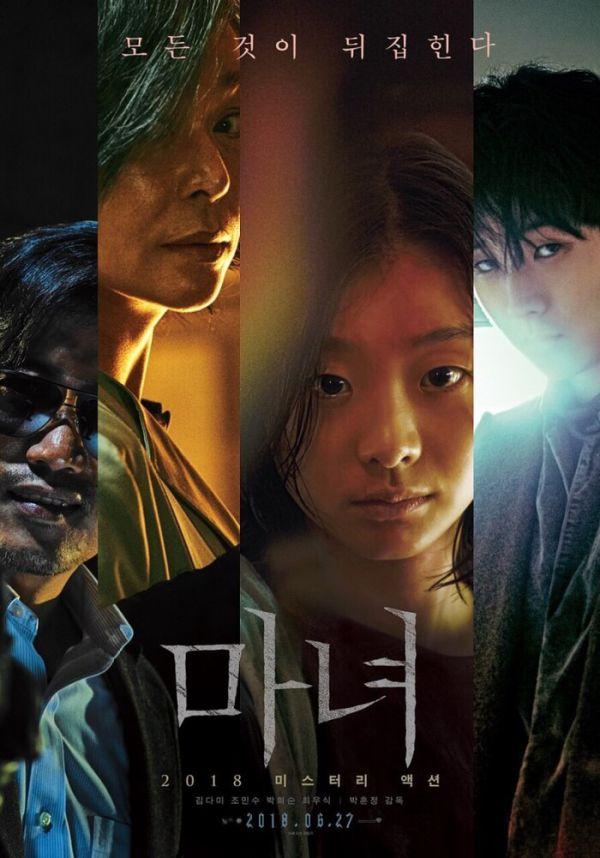 """Lee Jong Suk xác nhận sẽ đóng chính trong siêu phẩm """"The Witch 2"""" 4"""