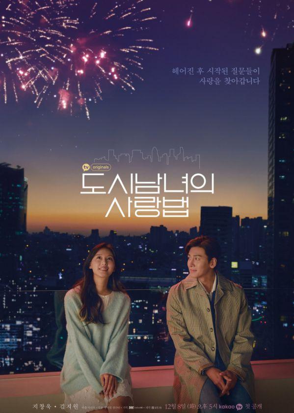 Phim Hàn mới sẽ lên sóng tháng 12: Đại tiệc trai xinh gái đẹp cuối năm 2