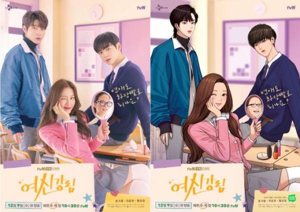 Phim Hàn mới sẽ lên sóng tháng 12: Đại tiệc trai xinh gái đẹp cuối năm 5