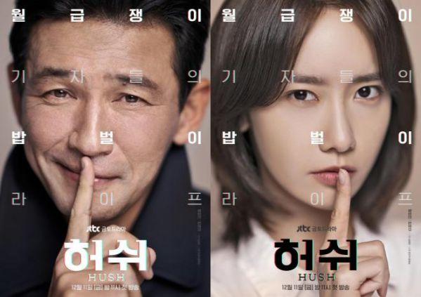Phim Hàn mới sẽ lên sóng tháng 12: Đại tiệc trai xinh gái đẹp cuối năm 6