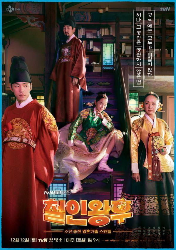 Phim Hàn mới sẽ lên sóng tháng 12: Đại tiệc trai xinh gái đẹp cuối năm 7