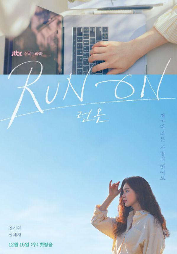 """""""Run On"""" của Shin Se Kyung và Im Si Wan tung Poster, Teaser đầu tiên 2"""