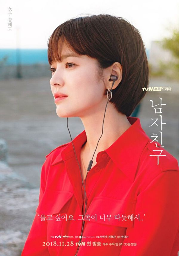"""Song Hye Kyo trở lại với bộ phim """"Bây Giờ Chúng Ta Đã Chia Tay""""2"""