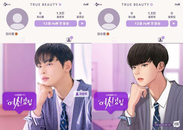 """Tổng hợp OST nhạc phim Hàn """"True Beauty - Vẻ Đẹp Đích Thực"""" 2020 3"""