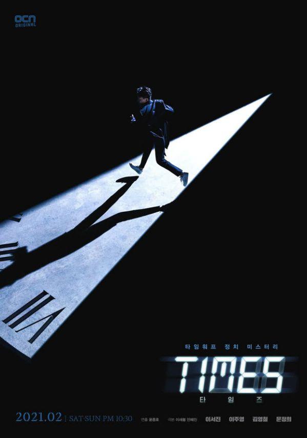 """Phim Hàn mới lên sóng tháng 2/2021: """"Penthouse 2"""" đấu với """"Vincenzo""""9"""