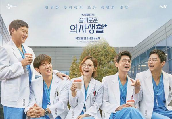 """Tập 1 của """"Hospital Playlist 2"""" đạt rating mở màn cao nhất lịch sử tvN 3"""