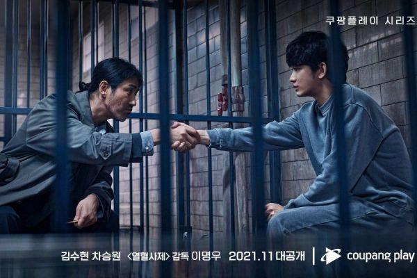 """Phim """"That Night"""" của Kim Soo Hyun và Cha Seung Won tung Poster 1"""