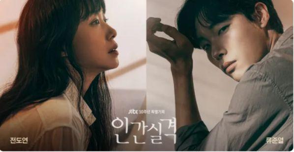 Top 10 bộ phim Hàn Quốc nổi tiếng nhất 2 tuần đầu tháng 9 6