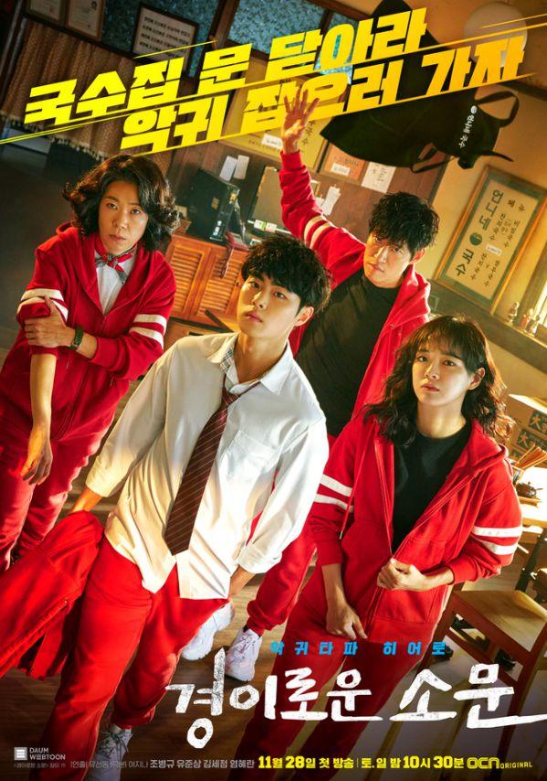 Top 8 phim Hàn Quốc chuyển thể từ webtoon có rating cao nhất 3