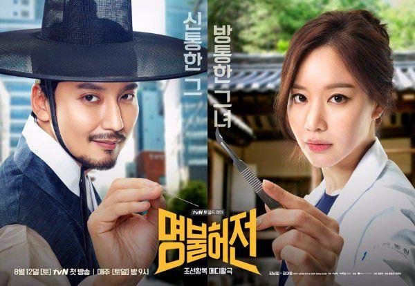 lang-y-lung-danh-phim-y-khoa-xuyen-khong-han-hay-nhat-2017